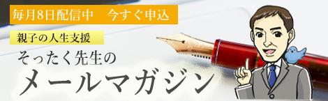 banner_メルマガ
