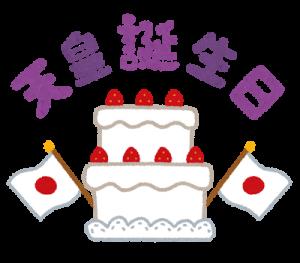 天皇誕生日
