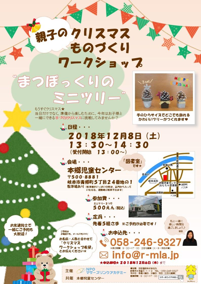 ★クリスマスワークショップ